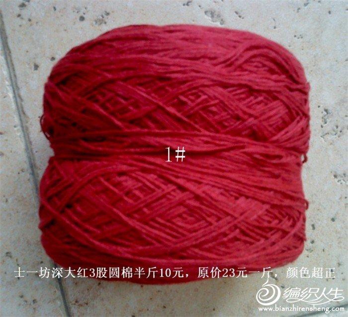 大红圆棉.jpg