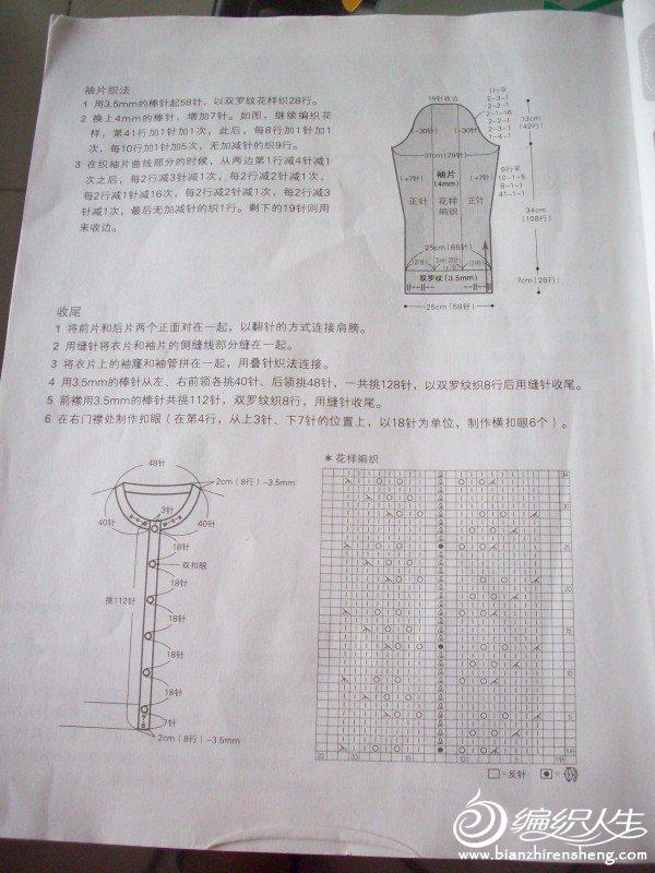 编织的过程