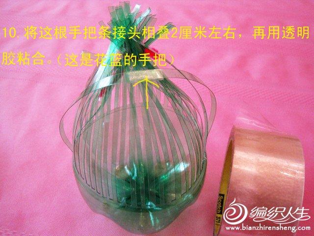 转载:织姐教程--雪碧瓶制作漂亮的花篮图片