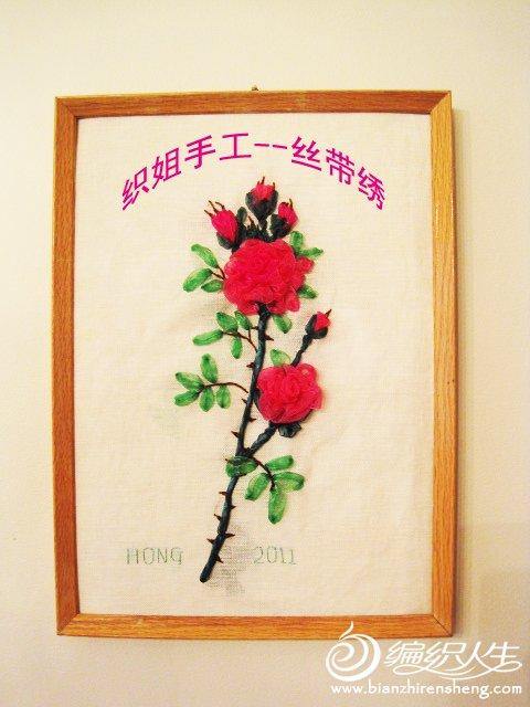 织姐手工--丝带绣。.jpg