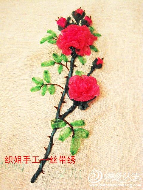 织姐手工--丝带绣。 (1).jpg