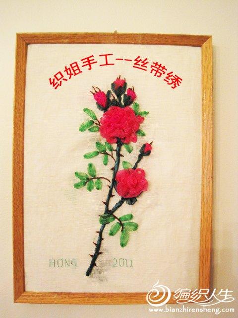 织姐手工--丝带绣。 (15).jpg