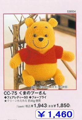 Pooh(CC75).jpg
