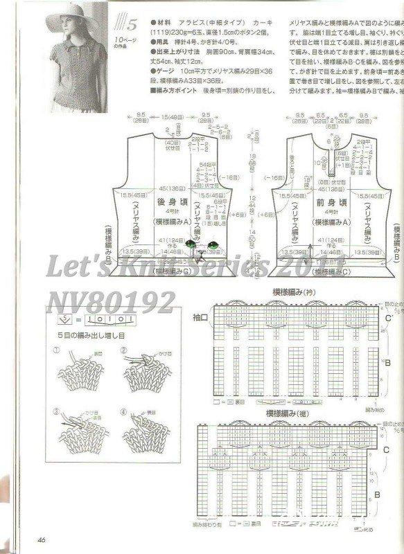 Let\'s Knit Series 2011 NV80192_045.jpg