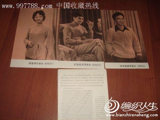 上海绒线编结活页2.jpg