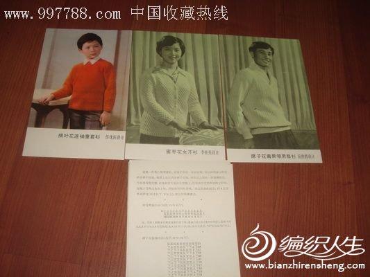 上海绒线编结活页1.jpg