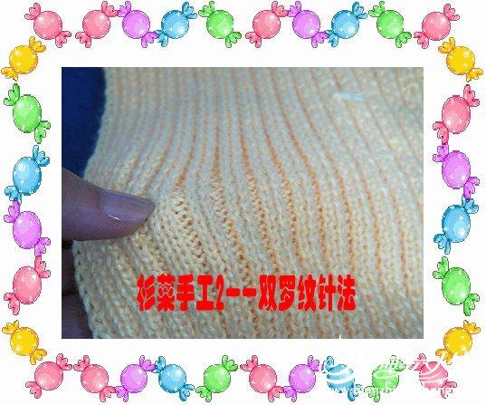 1双罗纹针法.JPG