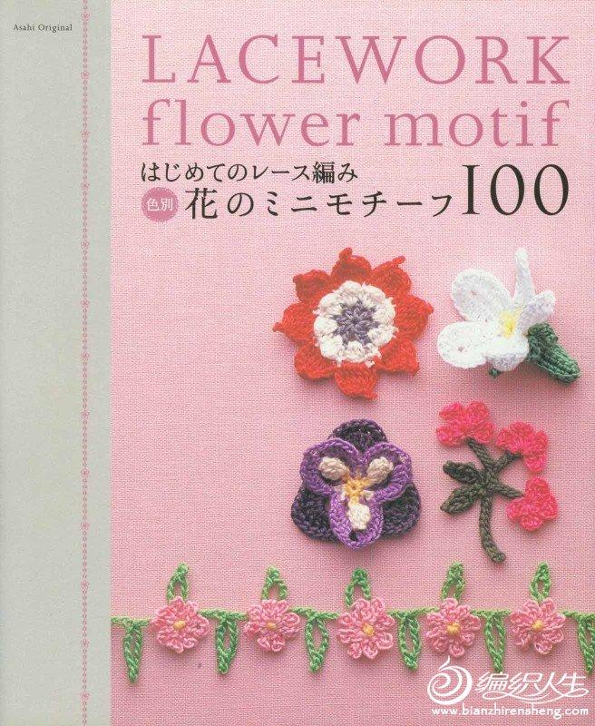 Asahi Original Lacework Flower Motif 100_page1_image1.jpg