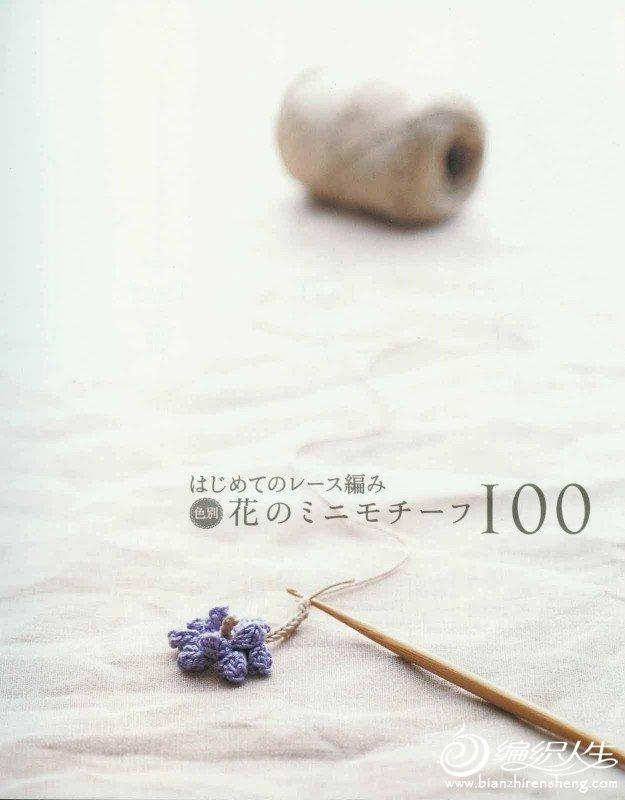 [其它书籍] 钩出漂亮的花边100例