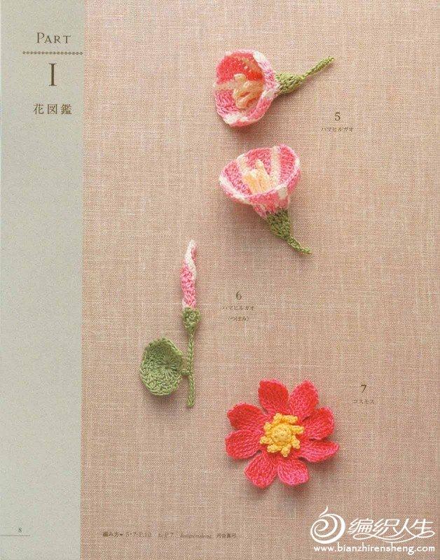 Asahi Original Lacework Flower Motif 100_page12_image1.jpg
