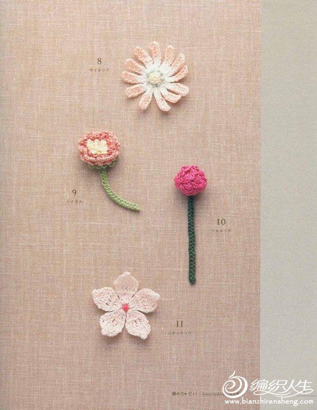 Asahi Original Lacework Flower Motif 100_page13_image1.jpg