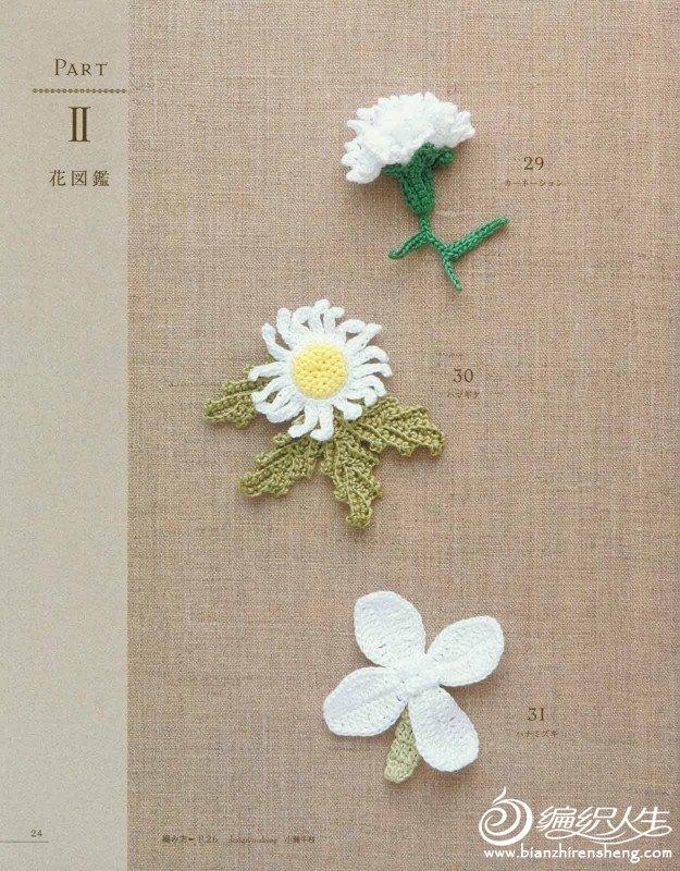 Asahi Original Lacework Flower Motif 100_page28_image1.jpg