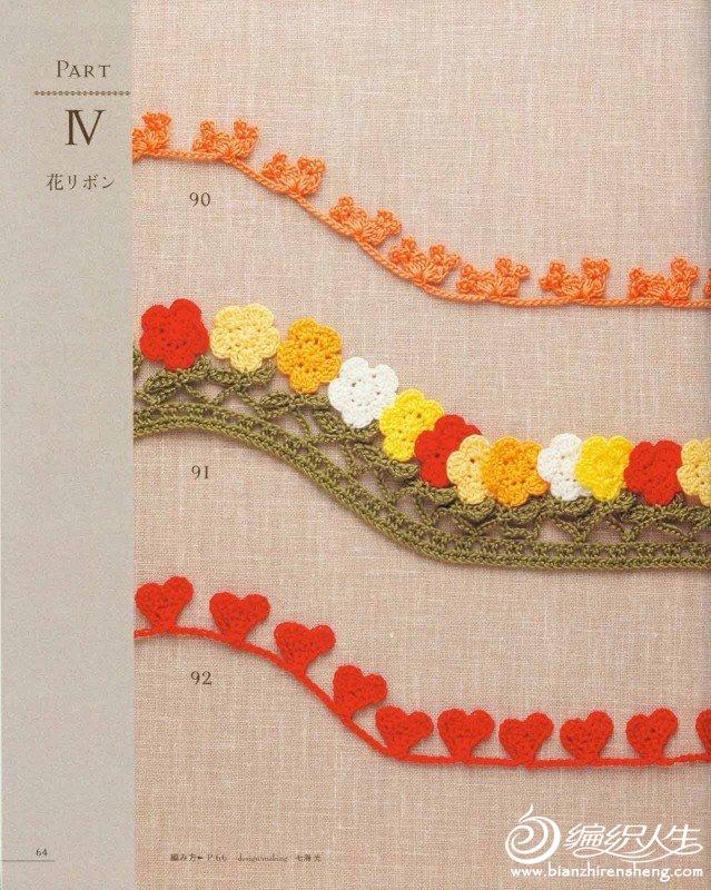 Asahi Original Lacework Flower Motif 100_page68_image1.jpg