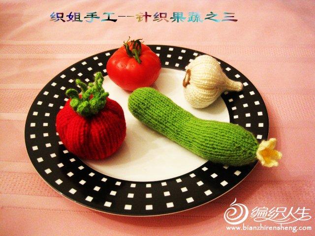 织姐手工--针织番茄与黄瓜,.jpg