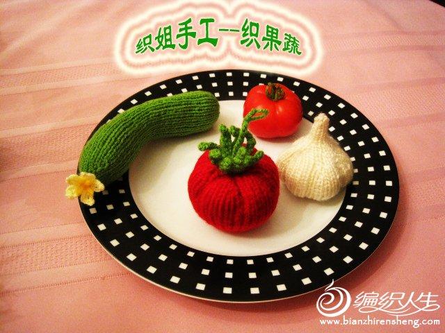 织姐手工--针织番茄与黄瓜, (1).jpg