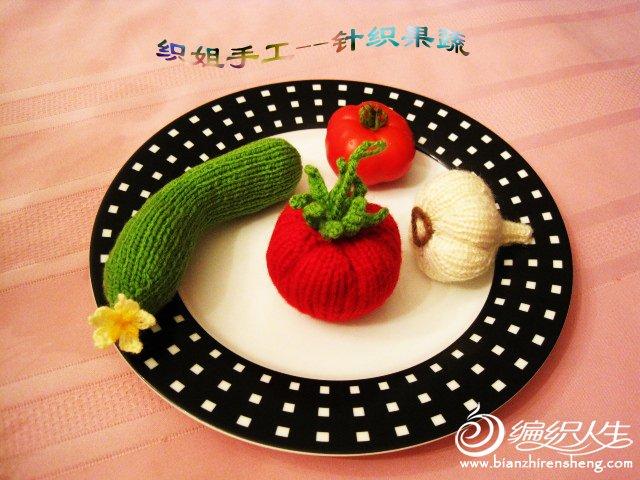 织姐手工--针织番茄与黄瓜, (6).jpg