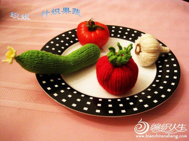 织姐手工--针织黄瓜与番茄