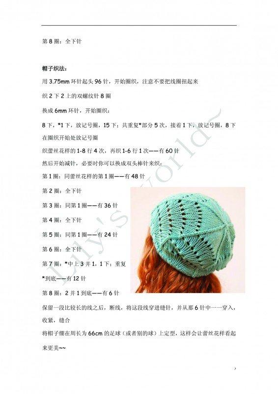 Scallop lace hat3 拷贝.jpg