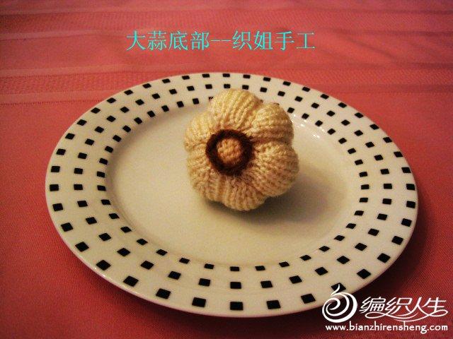 织姐教程--针织大蒜(头)= (1).jpg