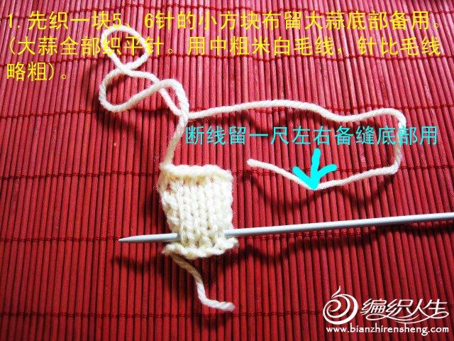 织姐教程--针织大蒜(头)= (4).jpg
