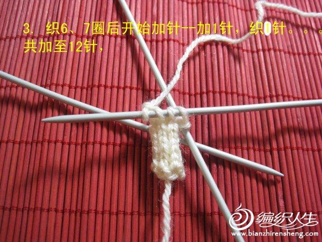 织姐教程--针织大蒜(头)= (6).jpg