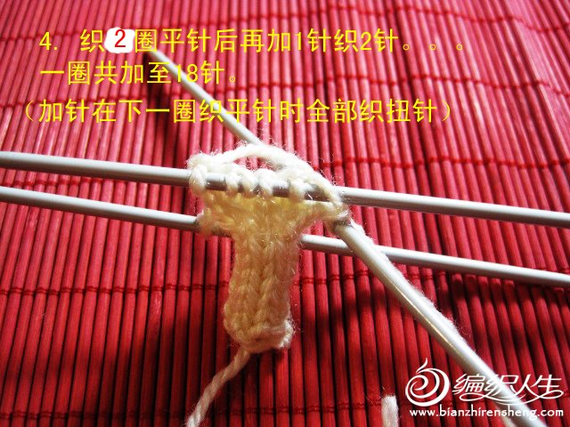 织姐教程--针织大蒜(头)= (7).jpg