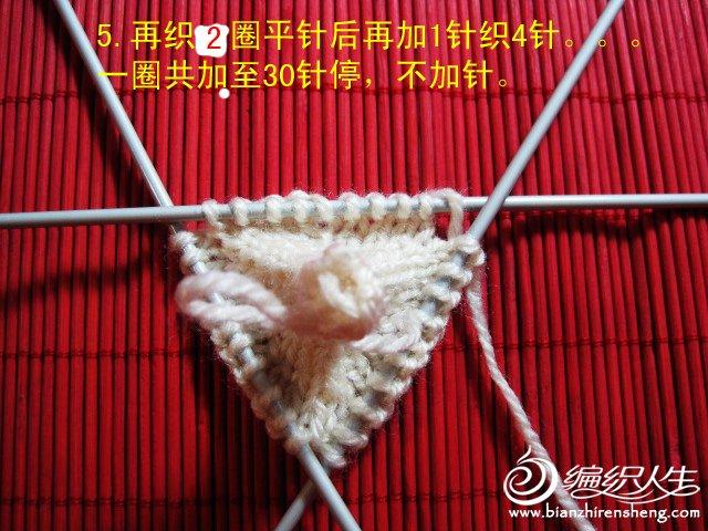 织姐教程--针织大蒜(头)= (9).jpg