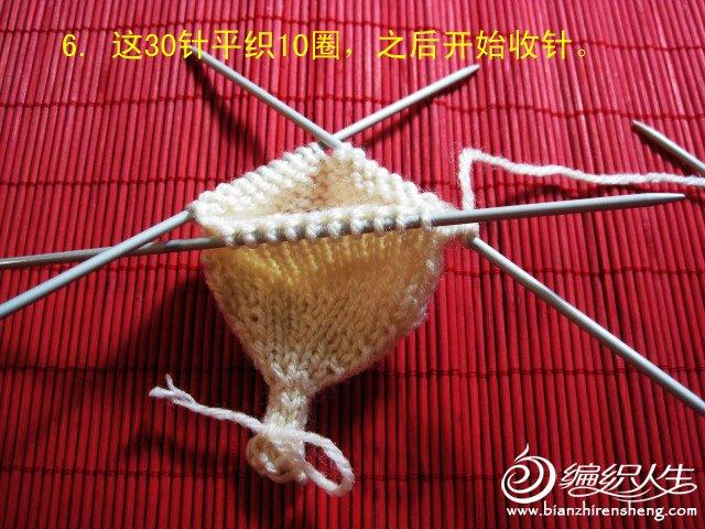 织姐教程--针织大蒜(头)= (10).jpg
