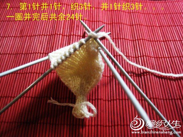 织姐教程--针织大蒜(头)= (11).jpg