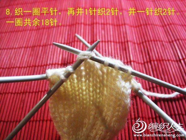 织姐教程--针织大蒜(头)= (12).jpg