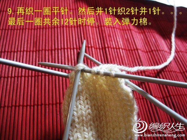 织姐教程--针织大蒜(头)= (13).jpg