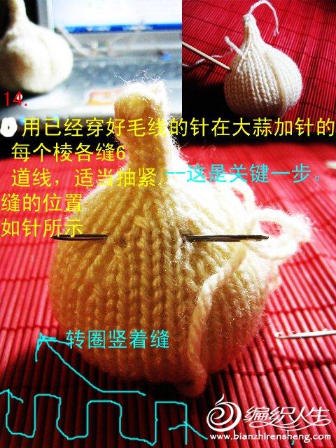 织姐教程--针织大蒜(头)= (18).jpg