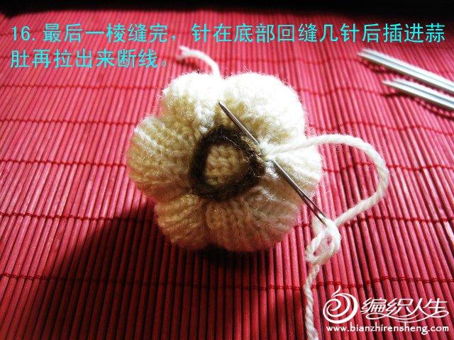 织姐教程--针织大蒜(头)= (20).jpg