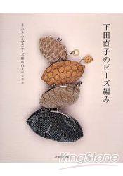 下田直子創作自我風格串珠編織下田直子のビーズ編み きらきら光るビーズは私のスペシャル.jpg