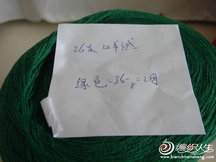 鑫阳家国产山羊绒,当时和给我妈织的漂亮红毛衣一起买的,相信姐妹们有印像吧,想着织一件红一件绿给我妈, ...