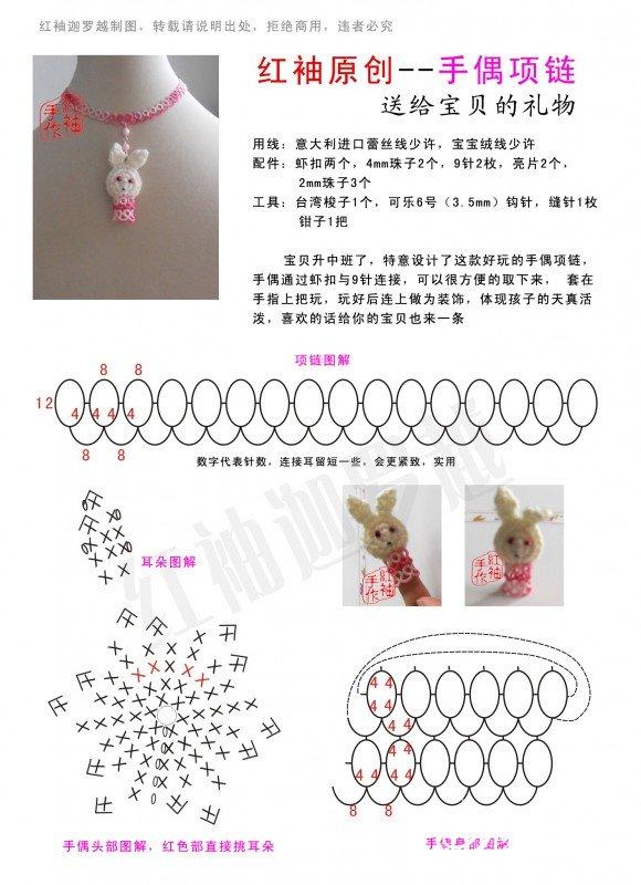 手偶项链.jpg
