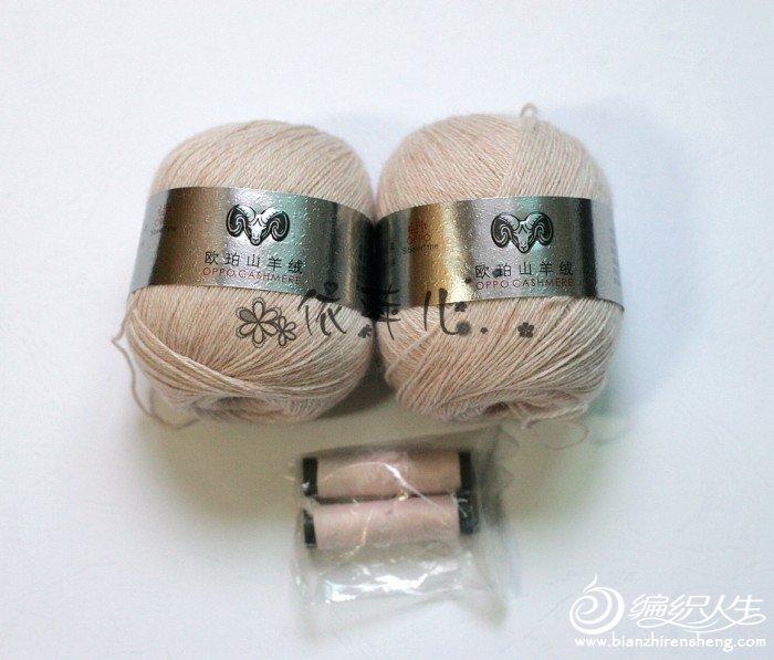 欧珀山羊绒-试用线224号.jpg
