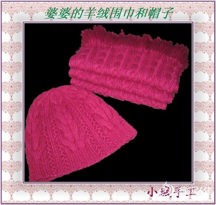 9月衣衣之围巾和帽子.jpg