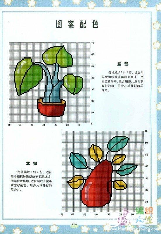 毛衣图案2.jpg
