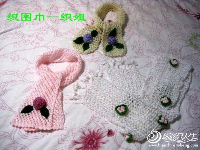 针织围巾.jpg