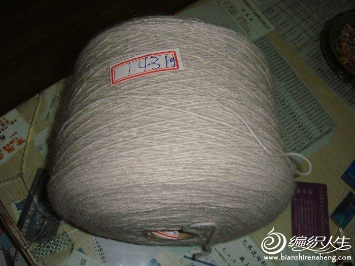 二两家的灰米羊驼绒2.84斤 原价25一斤 现价20一斤 共57元