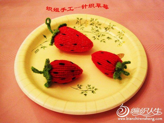 织姐--针织果蔬(草莓)--秀色可餐之五.jpg