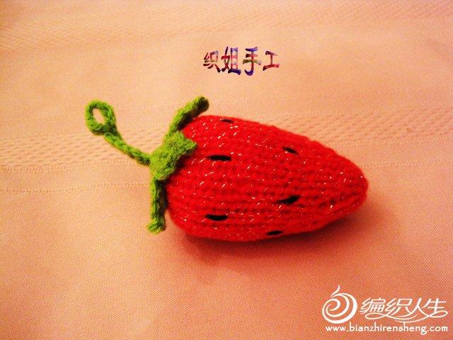 织姐--针织果蔬(草莓)--秀色可餐之五 (1).jpg