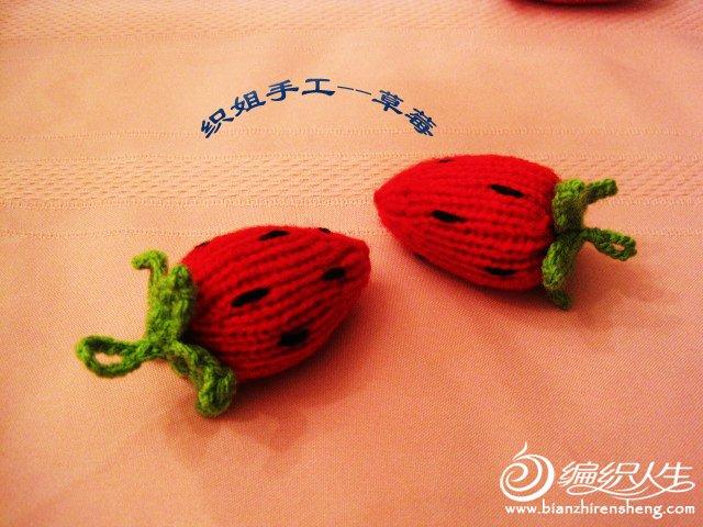 织姐--针织果蔬(草莓)--秀色可餐之五 (2).jpg