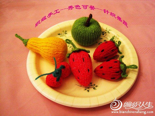 织姐--针织果蔬(草莓)--秀色可餐之五 (3).jpg