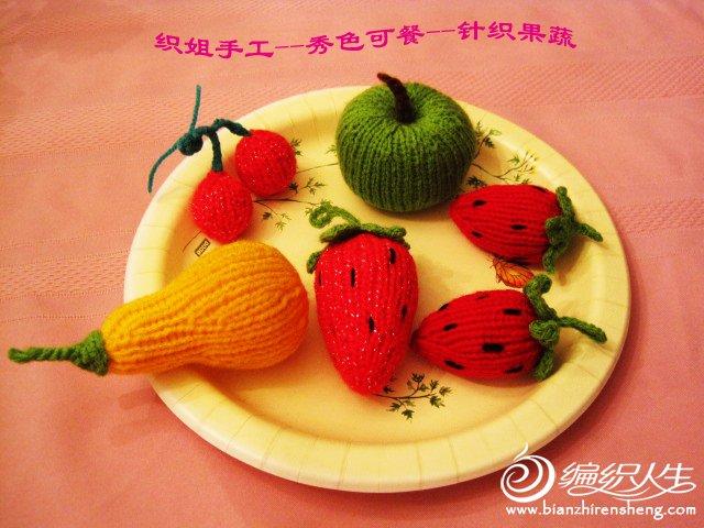 织姐--针织果蔬(草莓)--秀色可餐之五 (4).jpg