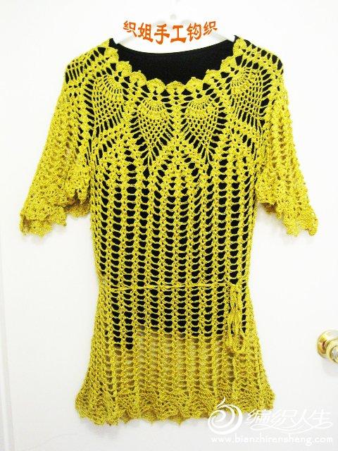 织姐钩织---鲲鹏展翅(衣衣) (1).jpg