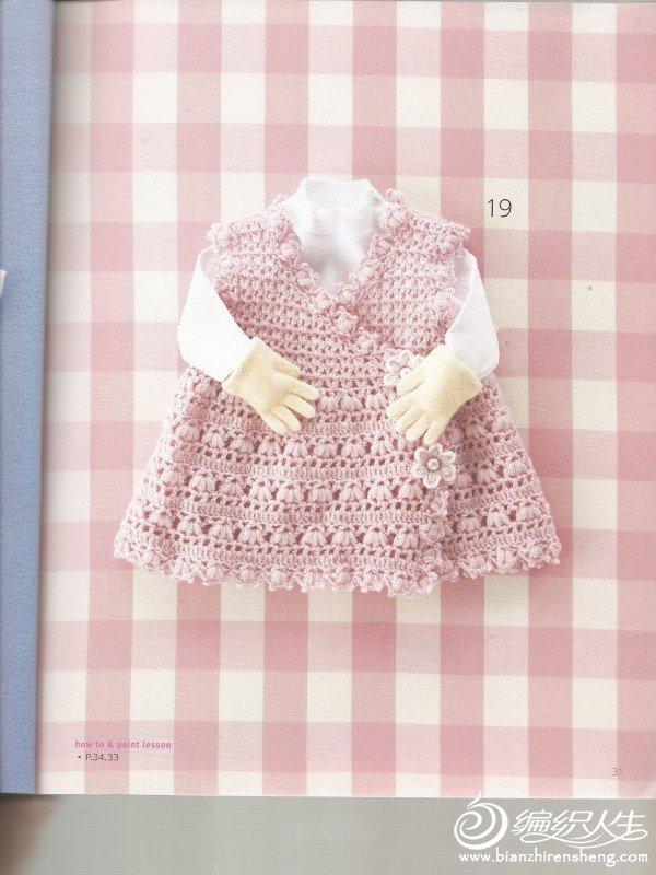pink baby 033.JPG