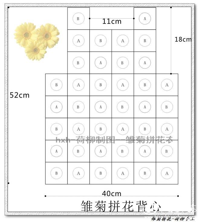 雏菊拼花结构图---.jpg