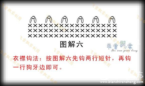 鹅黄外套图解六.jpg
